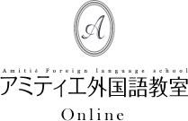 アミティエ外国語教室 Online
